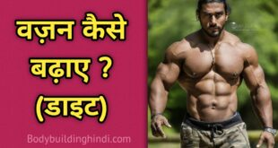 How To Weight Gain At Home In Hindi