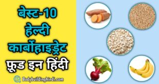 Carbohydrate Food In Hindi