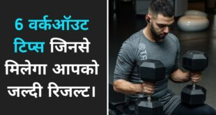 Gym Workout Tips In Hindi