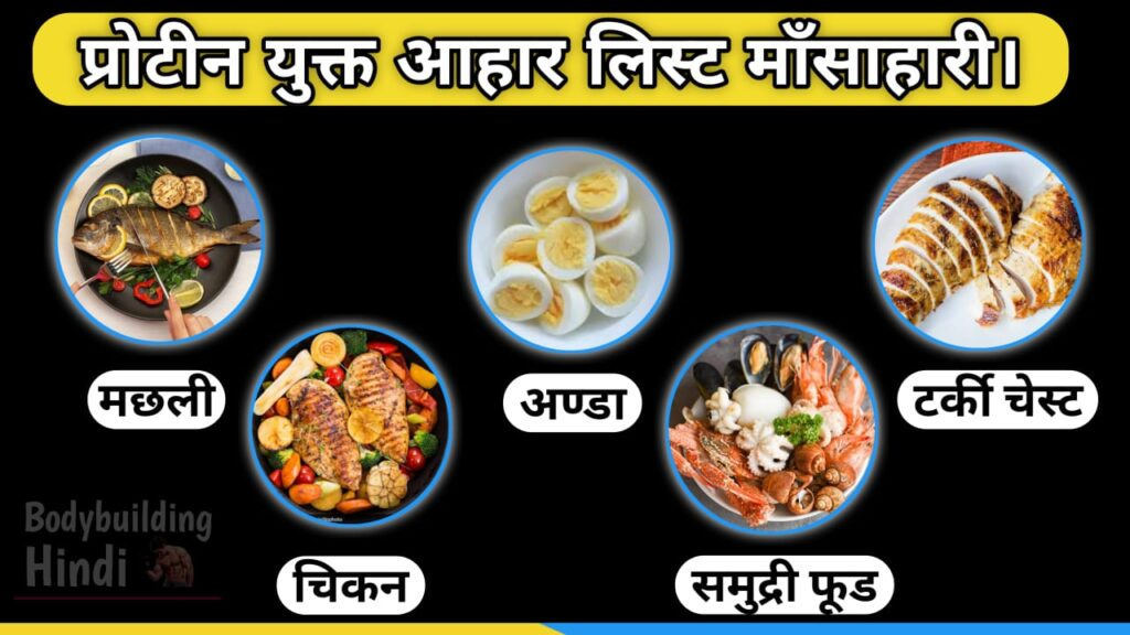 High Protein Non Vegetarian Foods In Hindi