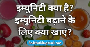 Immunity Meaning In Hindi