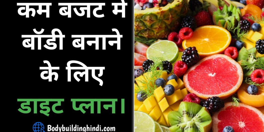 Low Budget Diet Plan To Gain Weight In Hindi