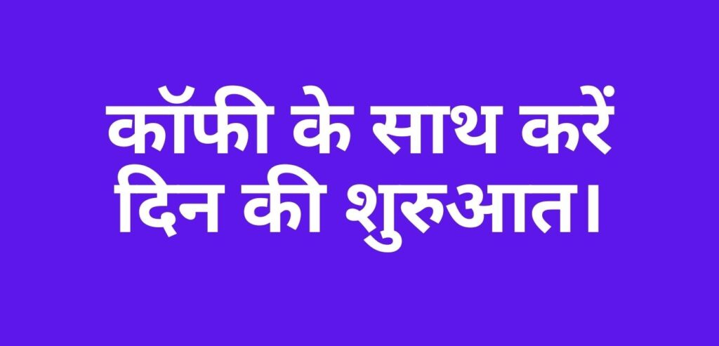 Morning Exercise Tips In Hindi