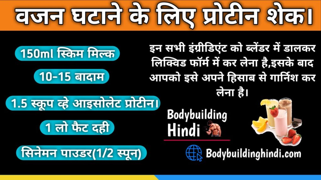 Protein Shake For Weight Loss In Hindi